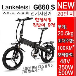 랑케레이시 G660S 20인치 접이식 전기 자전거 / 랑케 G660S  / 48V 5단PAS  LCD디스플레이 / 관부가세 포함 /350W/500W/무료 배송