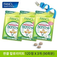 Fangkol Calorie Meat 120 tablets X 3 bundles (360 tablets !!) / 90 tablets Bundle Specials / Calorie Cut / Japanese Diet Food /