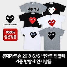 ♥ 2018 S / S Big Heart New World 2 ♥ Limited Quantity! Comet Garrons Big Heart / Three Hearts Short Sleeve [100% Japanese genuine] / VAT included.