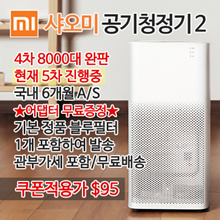 Xiaomi air purifier / US Air 2 / VAT included / free shipping / adapter included