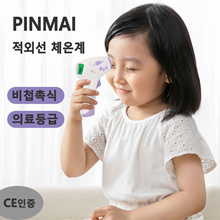 PINMAI medical grade infrared thermometer / 0.5 second measurement raw material / accurate measurement up to 0.2 / free shipping