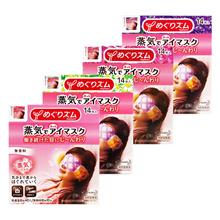 [ On Sale RM3.84/pack x 14 ] Kao Megurism Steam Eye Mask 14pack/box ( Rose/Lavender/Unscented )