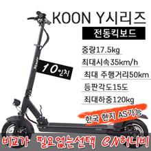 JOYOR or KOON Y series 10inch electric kickboard / weight 22kg / maximum speed 35km / h / maximum mileage 100km / angle of backing 15 degrees / heavy load 120kg /
