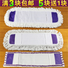 Butuo cloth with King size flat mops 65CM replace-replace cloth dust cotton cloth MOP head