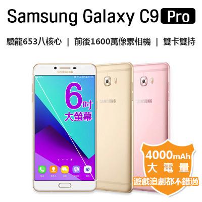 【官方正品】★Samsung Galaxy C9 Pro★ 6吋 / 驍龍653八核心處理器 / 前後1600萬像素相機 / F1.9光圈 / 雙卡雙持 / 4000mAh大電量 / 遊戲追劇都不錯過