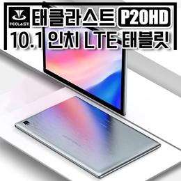 台电P20HD 平板电脑