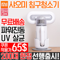 Xiaomi SWDK wireless bedding vacuum cleaner ★ 200 ships only on the day! First pre-release ★ Free Shipping Unknown / House dust mite removal / UV sterilization / HEPA filter / New 2018 product / pig n