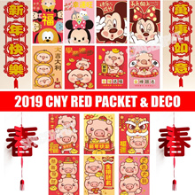 2019 Lucky Pig 🐖 Year★Cute Cartoon Red Packet★CNY Ang Bao★6pcs set★CNY Deco