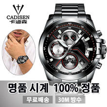 CADISEN Men#39s Watch C9016 / Free Shipping / Casual Watch / Men#39s Luxury / Stainless / Steel / Sports / Luminescent / 30m waterproof / quartz