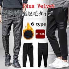 Mens Winter Trousers Casual Mens Sports Pants Plus Velvet Joggers Pants Plus Size