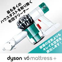 ★期間限定23500円★5000円カートクーポン+1500円ショップクーポン適用価格(12/17~12/20)★ダイソン ハンディクリーナー Dyson V6 Mattress+ HH08COMN