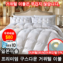 ★ Export to Japan ★ Premium goose down duvet / goose down duvet / goose down 95% goose feather 5% / spring autumn winter