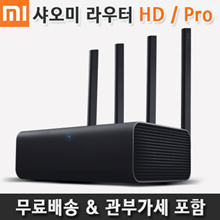 Xiaomi router HD / Pro / AC 2600/4 * 4 antenna / 802.11ac wave2 / MU-MIMO support / 512MB mass memory / WIFI 3.0 / 1TB HD hard disk /