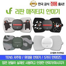 Xiaomi Lap Magic Touch LF-KR001 Personal low-frequency massage