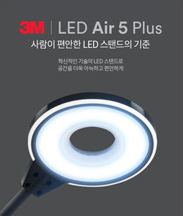 [3M] AIR5 PLUS/ STAND LAMP/ BRIGHT/ TABLE / STUDY DESK/ STUDENT/ BABY/ KIDS