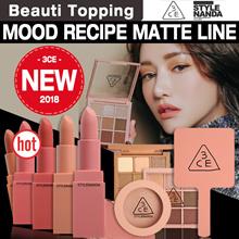 HOT IN KOREA★2018 NEW★3CE★MOOD RECIPE MATTE LINE! LIPSTICK / EYE PALETTE / BLUSHER / MIRROR