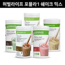 [BEST SELLERS] FLAT PRICE Herbalife F1 Shake Mix Formula 550gr_ New Formula _ 100% Original Product