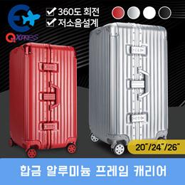 [Shanghai Express]  합금 알루미늄 프레임 여행용 캐리어/20인치/24인치/26인치/6가지색상