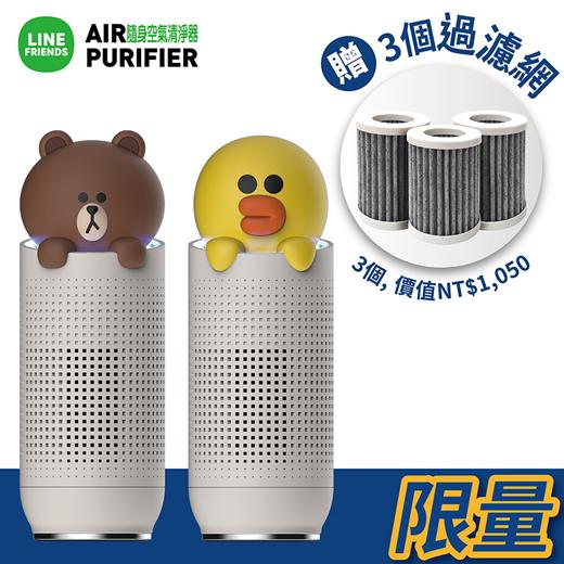 LINE FRIENDS 隨身空氣清淨機 熊大/莎莉