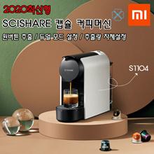 2020 newest xiaomi xinxiang capsule coffee machine/free shipping