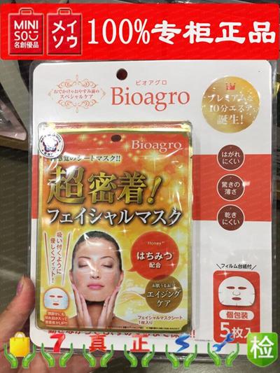Japanese name brand miniso, 22ml 5