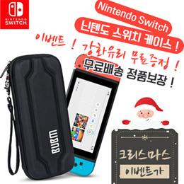 [강화유리 무료증정 ! ] 닌텐도 스위치 케이스 / Nintendo Switch BUBM 케이스 / 닌텐도 게임기 / 수량 한정 무료배송 정품보장 / 앱쿠폰가 $19