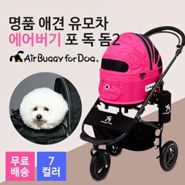 애견유모차 에어버기 포 독 돔2 / SM / M / 무료배송 / 스탠다드 / 브레이크 / 일본직구 / AirBuggy for Dog / 앱쿠폰 적용가 $562(약65만원)