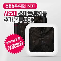 샤오미 TOWNEW 센서 감지 스마트 휴지통 추가 쓰레기 봉투 BOX 6개 SET