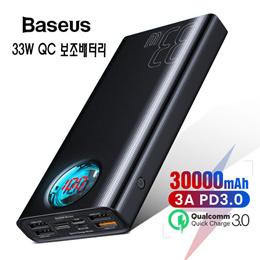 BASEUS 정품 30000mAh 베이스어스 대용량 보조배터리/65Wand33W/ PD고속충전 노트북충전/무료배송