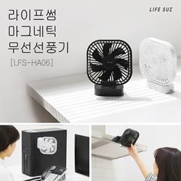 라이프썸 마그네틱 무선 선풍기 (LFS-HA06) 2종