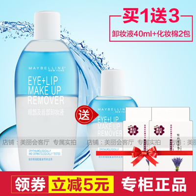 Maybelline eye and lip makeup remover 190ml makeup remover 150+40 facial makeup remover water