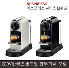 ★ Coupon price $ 120 ★ Delonghi Nespresso Citizen Coffee Machine EN167 EN267 / Delonghi Nespresso EN 167 EN 267 / Including tasting capsules / free shipping
