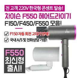 차이슨 F550 5세대 드라이기 최신형 출시 / 차이슨 드라이기 모음 / F450 단독 판매중 / F150 자동 회전 고데기 / 관부가세 포함 / 무료배송
