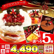 ★クーポン使えます!クリスマスケーキ 2017 5種以上から選べる! アソートケーキや半熟のザッハトルテなどちょっとリッチなクリスマスケーキ! ギフト プレゼント 早割 早期割引 予約