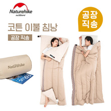 Naturehike/cotton sleeping bag/autumn and winter warmth/thickening/splicable/NH20MSD05