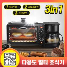 3in1 다용도 멀티 조식기 (전기오븐/커피메이커/프라이팬) / 50대한정최저가 / 무료배송