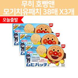 무히 호빵맨 모기치유패치/모기밴드/모기퇴치 38매 선택X3개/5개 선택
