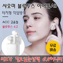 Millet Bluetooth Headset Air