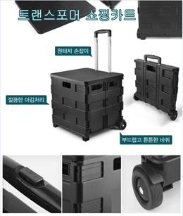 접이식 핸드 카트 / 나혼자사는 연예인 장바구니 / 쇼핑 바구니 / 짐 캐리어 / 무료배송