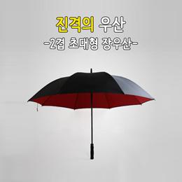 진격의 우산 2겹 초대형 장우산 대형우산 골프우산 의전용우산 135cm 150cm 180cm