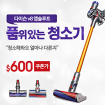 [Dyson] Dyson V8 Absolute / Dyson V8 Absolute Cord-Free Vacuum / free bolt / tube VAT + shipping included