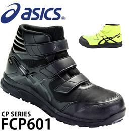 아식스 안전화 작업화 CP601 FCP601
