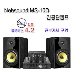 무료배송 / Nobsound MS-10D 진공관엠프 / 노브사운드 진공관 앰프 / 블루투스 / 블루투스 4.2 진공관앰프 / 진공관오디오 / 앰프 / 진공관앰프 / 100%정품보장