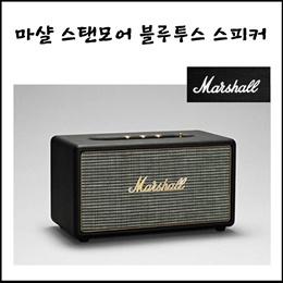 [Marshall ] 마샬 스탠모어 블루투스 스피커 블랙 (관세포함)/Marshall Stanmore Bluetooth Speaker Black