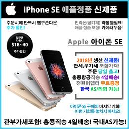아이폰SE / iPhone SE / 16GB/32GB/64GB128GB / 국내 AS 리퍼가능 / 4G LTE / 관부가세 포함 / 홍콩항공직송 4일 배송 / 애플정품 미개봉 신품