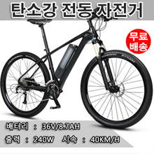 Carbon steel electric bicycle / free shipping / mileage 230km / battery capacity 36V8.7AH / output 240W / speed 40KM / H / LG battery