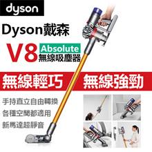 【一年A/S保固】★Dyson 戴森 V8 Absolute SV10(美國版)★ 戴森最強吸力無線吸塵器 / 無線輕巧 無線強勁 / 手持直立輕鬆轉換 / 全新靜音馬達 / 效能更勝前一代
