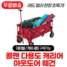 Coleman Coleman Multipurpose Carrier Outdoor Wagon Mobile Cart Table Cover / Free Shipping / No additional charge