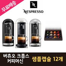 [App Coupon $ 115] Nespresso Virtuo Plus Krups Capsule Coffee Machine + 12 Sample Capsules German Direct 220v