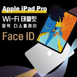 Apple iPad Pro 2018 11 inch 12.9 inch 64GB 256GB Wi-Fi Tablet 3rd Gen / Retina Display / Face ID